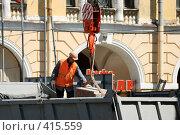 Купить «Рабочий и груз, поднимаемый автокраном», фото № 415559, снято 13 июня 2008 г. (c) Дмитрий Яковлев / Фотобанк Лори