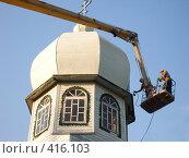 Купить «Покраска куполов», фото № 416103, снято 13 августа 2008 г. (c) Эдуард Жлобо / Фотобанк Лори