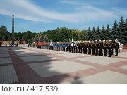 Купить «Почетный караул. г.Курск 23 августа 2008г.», фото № 417539, снято 23 августа 2008 г. (c) Александр Леденев / Фотобанк Лори