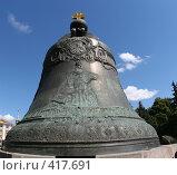 Купить «Царь-колокол в Московском Кремле», фото № 417691, снято 26 июля 2008 г. (c) Кирилл Курашов / Фотобанк Лори