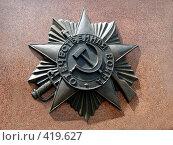 Купить «Изображение ордена Отечественной войны», фото № 419627, снято 3 августа 2008 г. (c) anery yesmurzayeva / Фотобанк Лори