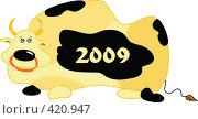 Купить «Желтый бык, 2009, иллюстрация», иллюстрация № 420947 (c) Даша Богословская / Фотобанк Лори