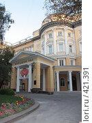 Купить «Москва. Консерватория», фото № 421391, снято 23 августа 2008 г. (c) Svetlana V Bojan / Фотобанк Лори
