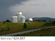 Купить «Специальная астрофизическая обсерватория Российской академии наук», фото № 424887, снято 17 августа 2008 г. (c) Иван Мельниченко / Фотобанк Лори