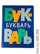 Купить «Букварь советского образца (изолированный на белом фоне)», фото № 425359, снято 27 августа 2008 г. (c) Кирилл Курашов / Фотобанк Лори