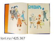 Купить «Разворот букваря советского образца (изоляция на белом фоне)», фото № 425367, снято 27 августа 2008 г. (c) Кирилл Курашов / Фотобанк Лори