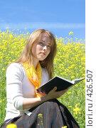 Купить «Девушка с книгой», эксклюзивное фото № 426507, снято 11 августа 2008 г. (c) Natalia Nemtseva / Фотобанк Лори