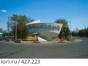 Купить «Въезд в город Волжский. Волгоградская область», фото № 427223, снято 28 августа 2008 г. (c) Александр Шутов / Фотобанк Лори