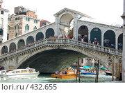 Купить «Италия. Венеция. Мост Риальто», фото № 432655, снято 5 августа 2008 г. (c) Елена Соломонова / Фотобанк Лори