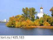 Купить «Церковь на реке», фото № 435183, снято 24 октября 2007 г. (c) Pshenichka / Фотобанк Лори