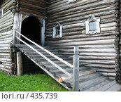 Купить «Крестьянский дом. Санные сходни.», фото № 435739, снято 4 августа 2008 г. (c) Морковкин Терентий / Фотобанк Лори