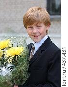 Купить «Мальчик с букетом», фото № 437431, снято 1 сентября 2008 г. (c) Майя Крученкова / Фотобанк Лори
