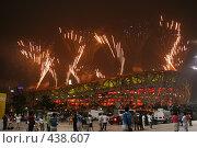 Закрытие олимпиады (2008 год). Редакционное фото, фотограф Станислав Ступак / Фотобанк Лори