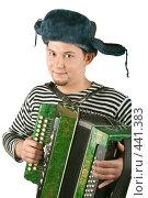 Купить «Молодой парень с гармонью, изолировано на белом фоне», фото № 441383, снято 8 июня 2008 г. (c) Андрей Зык / Фотобанк Лори