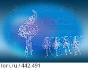Купить «Лебединое озеро. Танец маленьких лебедей», иллюстрация № 442491 (c) Олеся Сарычева / Фотобанк Лори