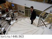 Купить «Мужчина, поднимающийся по лестнице в офисном здании», фото № 446963, снято 22 мая 2008 г. (c) Андреев Виктор / Фотобанк Лори