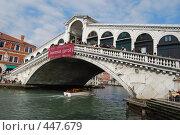 Купить «Мост в Венеции», фото № 447679, снято 17 февраля 2008 г. (c) Мария Левочкина / Фотобанк Лори