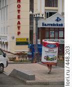 Купить «Хабаровск. На улицах города», фото № 448203, снято 10 августа 2008 г. (c) Liseykina / Фотобанк Лори