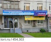 Купить «Москва .Туристическое агентство в жилом доме.», эксклюзивное фото № 454303, снято 3 сентября 2008 г. (c) lana1501 / Фотобанк Лори