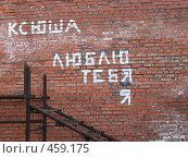 Купить «Надпись на стене», фото № 459175, снято 26 августа 2008 г. (c) Назаренко Ольга / Фотобанк Лори