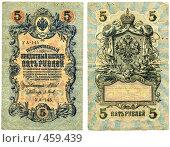 Купить «Российские 5 рублей 1909 года», фото № 459439, снято 13 ноября 2018 г. (c) Александр Солдатенко / Фотобанк Лори
