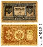 Купить «Российский рубль 1898 года», фото № 459543, снято 13 ноября 2018 г. (c) Александр Солдатенко / Фотобанк Лори