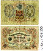 Купить «Российские 3 рубля 1905 года», фото № 459555, снято 13 ноября 2018 г. (c) Александр Солдатенко / Фотобанк Лори