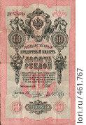 Купить «Государственный кредитный билет. Десять рублей 1909 года.», фото № 461767, снято 16 августа 2018 г. (c) Алла Матвейчик / Фотобанк Лори