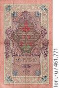 Купить «Государственный кредитный билет. Десять рублей 1909 года.», фото № 461771, снято 16 августа 2018 г. (c) Алла Матвейчик / Фотобанк Лори