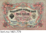 Купить «Государственный кредитный билет. Три рубля 1905 года.», фото № 461779, снято 16 августа 2018 г. (c) Алла Матвейчик / Фотобанк Лори