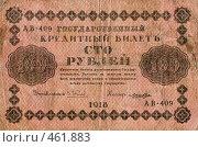 Купить «Старые 100 рублей - 1918 год», фото № 461883, снято 27 мая 2019 г. (c) Виктор Тараканов / Фотобанк Лори
