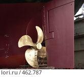 Купить «Винт гребной», фото № 462787, снято 19 октября 2007 г. (c) Ivan / Фотобанк Лори