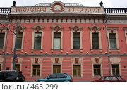 Купить «Российская академия художеств», фото № 465299, снято 18 сентября 2008 г. (c) Anna / Фотобанк Лори