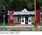 """Купить «Москва. Магазин """"Продукты""""- 24 часа.», эксклюзивное фото № 467327, снято 20 августа 2008 г. (c) lana1501 / Фотобанк Лори"""