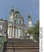 Купить «Андреевская церковь, Киев», фото № 469239, снято 24 августа 2008 г. (c) Игорь Митов / Фотобанк Лори