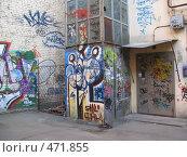 Купить «Питерский дворик», фото № 471855, снято 26 мая 2008 г. (c) Светлана Кудрина / Фотобанк Лори