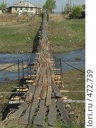 Купить «Подвесной канатный мост», фото № 472739, снято 19 мая 2008 г. (c) Талдыкин Юрий / Фотобанк Лори