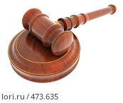 Купить «Судейский молоток», иллюстрация № 473635 (c) Панюков Юрий / Фотобанк Лори