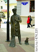 Купить «Памятник дворнику, город Белгород», фото № 474331, снято 17 сентября 2008 г. (c) Саломатников Владимир / Фотобанк Лори