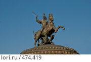 Купить «Герб города, Москва», фото № 474419, снято 22 сентября 2008 г. (c) Pukhov K / Фотобанк Лори