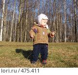 Купить «Малыш в парке», фото № 475411, снято 24 марта 2007 г. (c) Юлия Подгорная / Фотобанк Лори