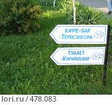 Купить «Таблички с юмором», фото № 478083, снято 12 июня 2006 г. (c) Мишурова Виктория / Фотобанк Лори