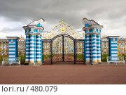 Купить «Золотые ворота Екатерининского дворца. Пушкин», эксклюзивное фото № 480079, снято 25 сентября 2008 г. (c) Александр Щепин / Фотобанк Лори