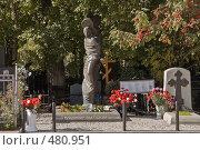 Купить «Ваганьковское кладбище. Могила Владимира Высоцкого», фото № 480951, снято 26 сентября 2008 г. (c) Эдуард Межерицкий / Фотобанк Лори