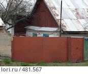 Купить «Старый брошенный дом», фото № 481567, снято 23 апреля 2006 г. (c) Нетичук Александр / Фотобанк Лори