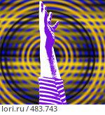 Купить «Рука в тельняшке», иллюстрация № 483743 (c) Геннадий Соловьев / Фотобанк Лори