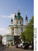 Купить «Киев. Андреевская церковь», фото № 485635, снято 30 апреля 2008 г. (c) Julia Nelson / Фотобанк Лори