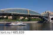 Купить «Мост», фото № 485839, снято 24 июля 2008 г. (c) Алексей Шипов / Фотобанк Лори