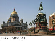 Купить «Вид на Исаакиевский собор. Санкт-Петербург», фото № 488643, снято 1 мая 2006 г. (c) Александр Секретарев / Фотобанк Лори