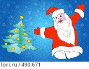 Купить «Дед Мороз», иллюстрация № 490671 (c) ElenArt / Фотобанк Лори